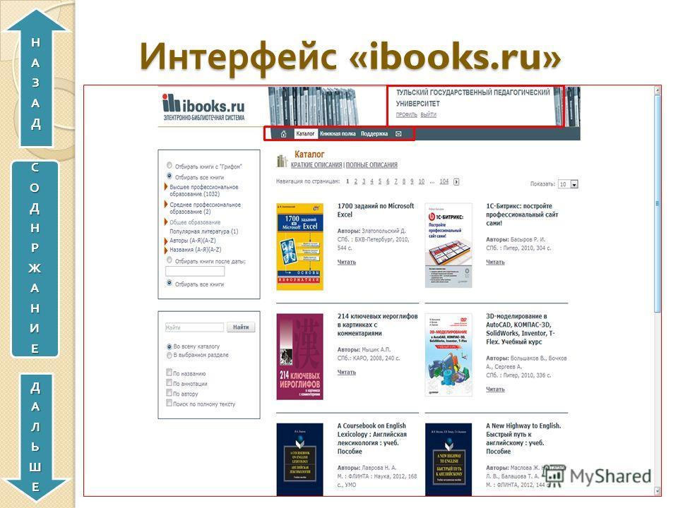 Интерфейс «ibooks.ru» СОДНРЖАНИЕДАЛЬШЕНАЗАД