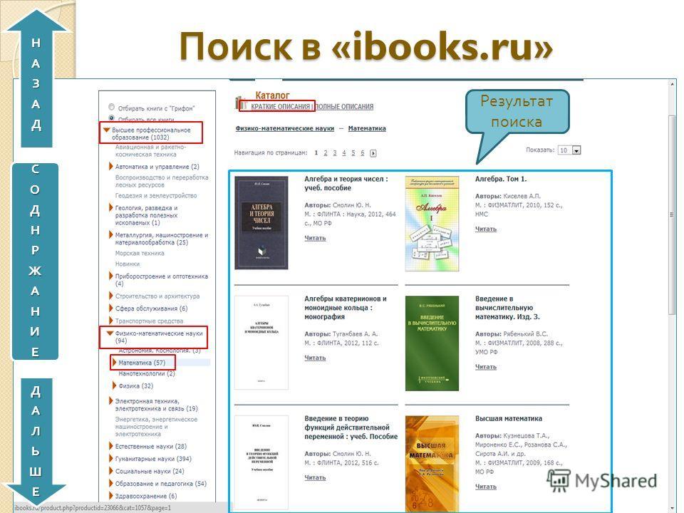 Поиск в «ibooks.ru» Результат поиска СОДНРЖАНИЕДАЛЬШЕНАЗАД