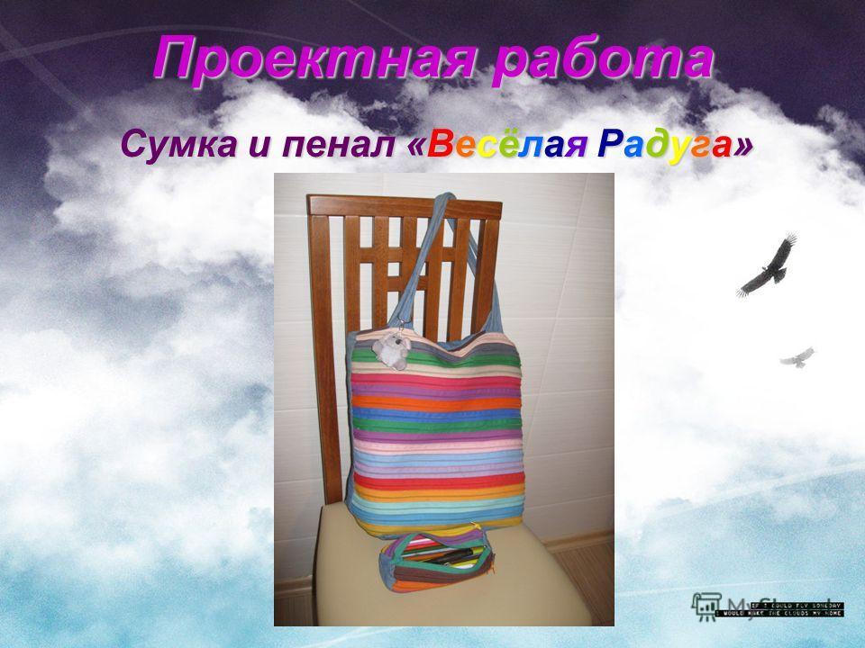 Проектная работа Сумка и пенал «Весёлая Радуга»