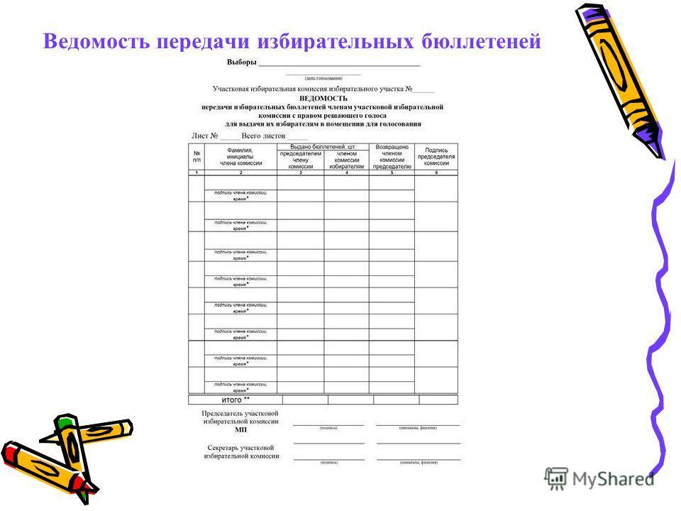 Ведомость передачи избирательных бюллетеней
