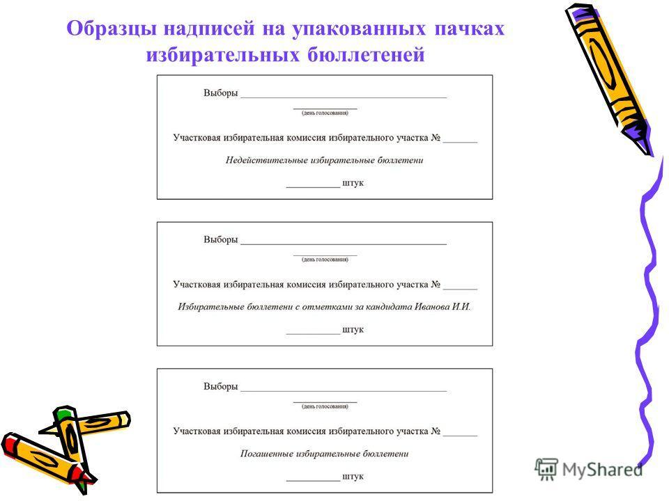 Образцы надписей на упакованных пачках избирательных бюллетеней