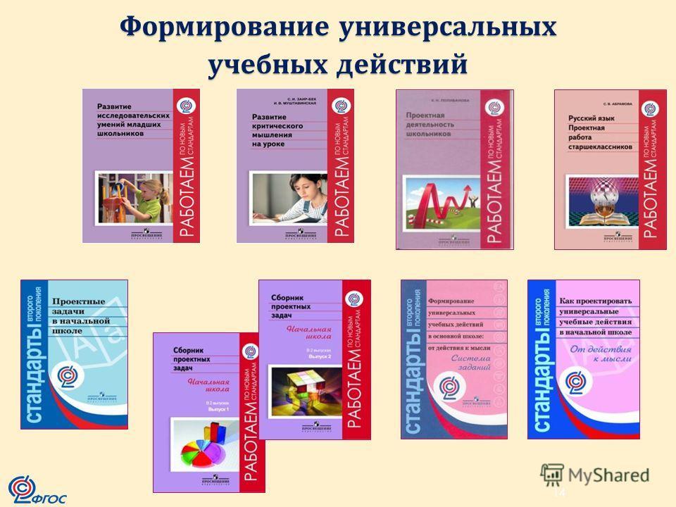 Формирование универсальных учебных действий 14
