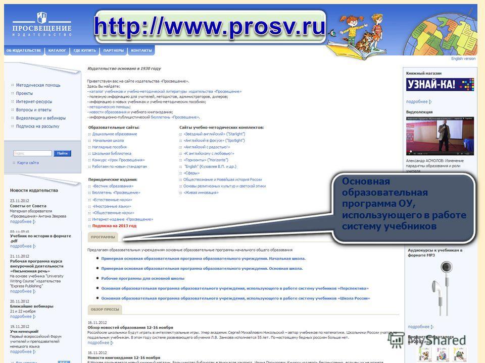 Основная образовательная программа ОУ, использующего в работе систему учебников