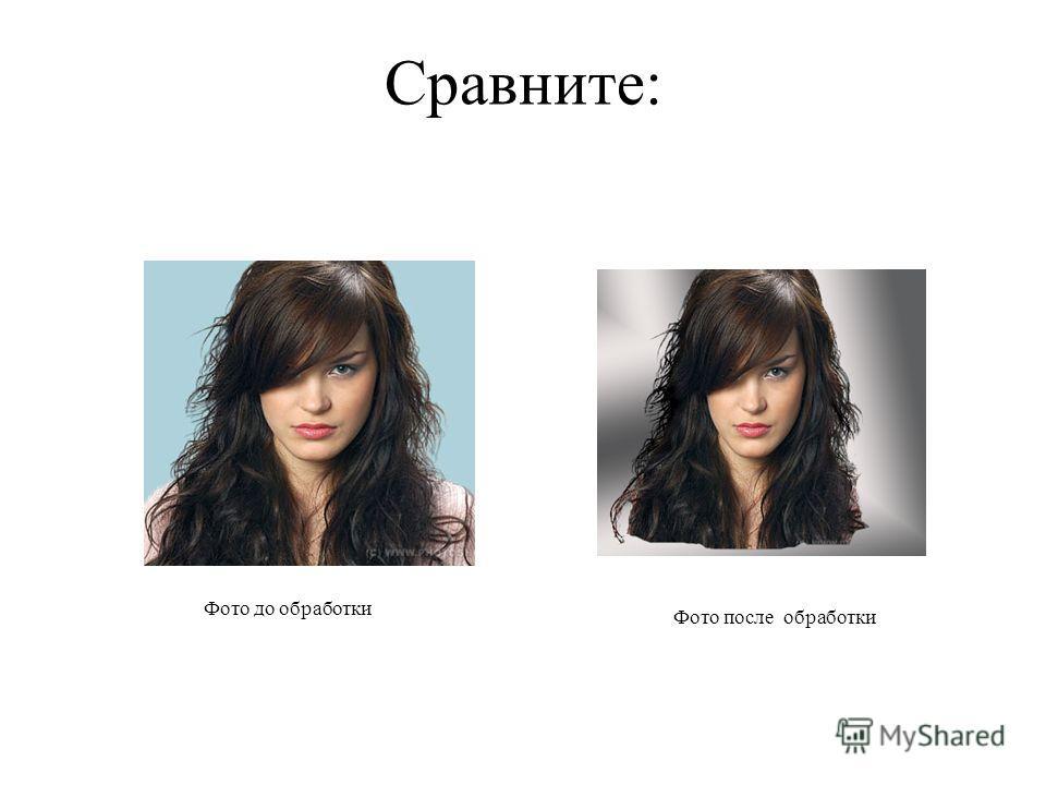 Сравните: Фото до обработки Фото после обработки