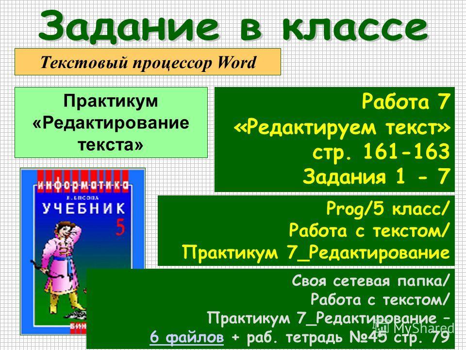 Практикум «Редактирование текста» Текстовый процессор Word Работа 7 «Редактируем текст» стр. 161-163 Задания 1 - 7 Prog/5 класс/ Работа с текстом/ Практикум 7_Редактирование Своя сетевая папка/ Работа с текстом/ Практикум 7_Редактирование – 6 файлов