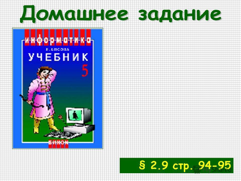 § 2.9 стр. 94-95