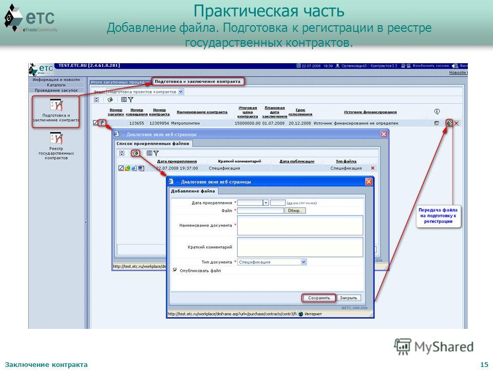 Заключение контракта15 Практическая часть Добавление файла. Подготовка к регистрации в реестре государственных контрактов.