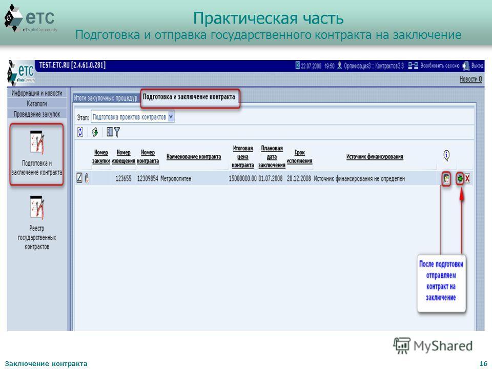 Заключение контракта16 Практическая часть Подготовка и отправка государственного контракта на заключение