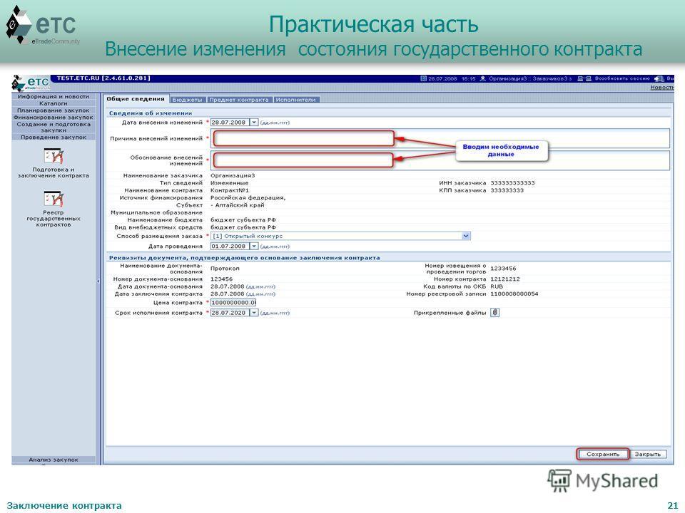 Заключение контракта21 Практическая часть Внесение изменения состояния государственного контракта
