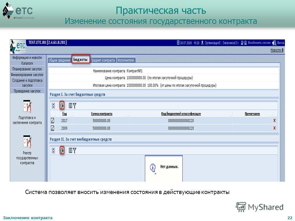 Заключение контракта22 Практическая часть Изменение состояния государственного контракта Система позволяет вносить изменения состояния в действующие контракты