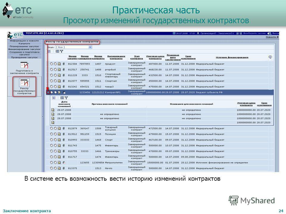 Заключение контракта24 Практическая часть Просмотр изменений государственных контрактов В системе есть возможность вести историю изменений контрактов
