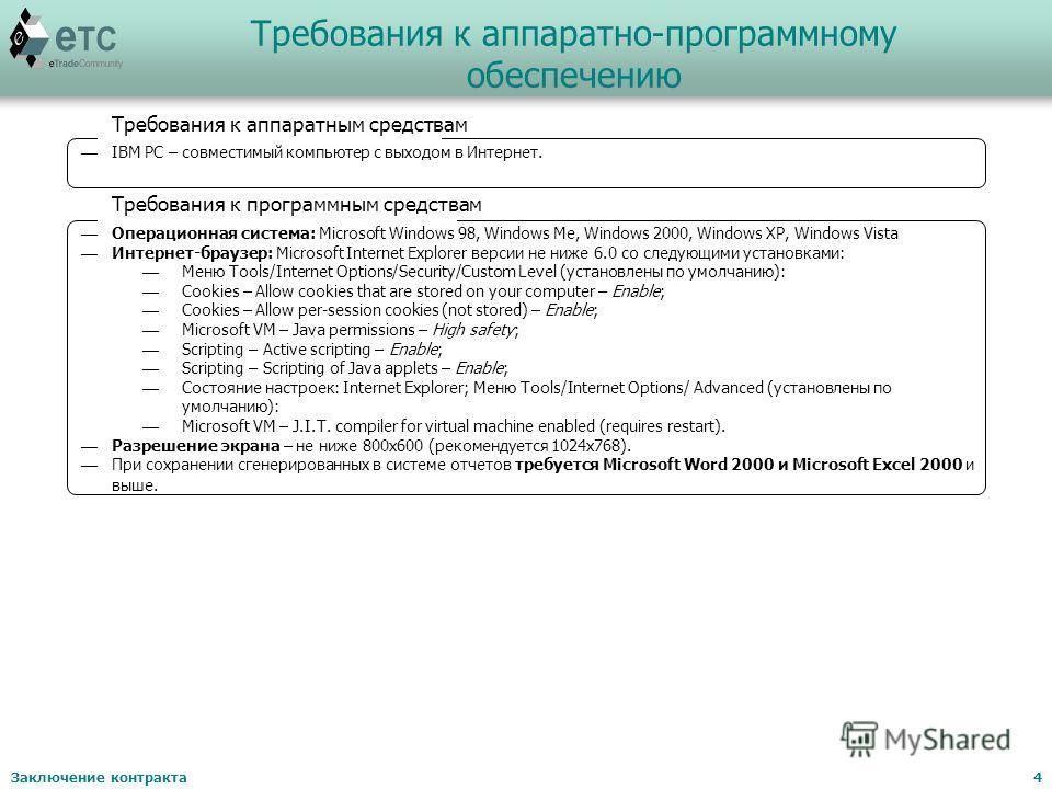 Заключение контракта4 Требования к аппаратным средствам IBM PC – совместимый компьютер с выходом в Интернет. Требования к программным средствам Операционная система: Microsoft Windows 98, Windows Me, Windows 2000, Windows XP, Windows Vista Интернет-б
