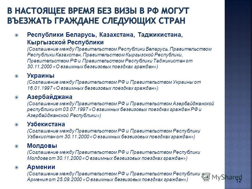 Республики Беларусь, Казахстана, Таджикистана, Кыргызской Республики (Соглашение между Правительством Республики Беларусь, Правительством Республики Казахстан, Правительством Кыргызской Республики, Правительством РФ и Правительством Республики Таджик