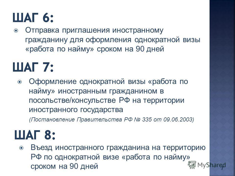 Отправка приглашения иностранному гражданину для оформления однократной визы «работа по найму» сроком на 90 дней Оформление однократной визы «работа по найму» иностранным гражданином в посольстве/консульстве РФ на территории иностранного государства