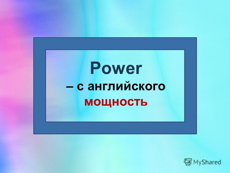 Power – с английского мощность