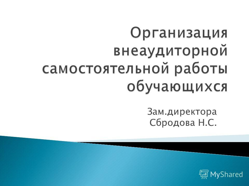 Зам.директора Сбродова Н.С.