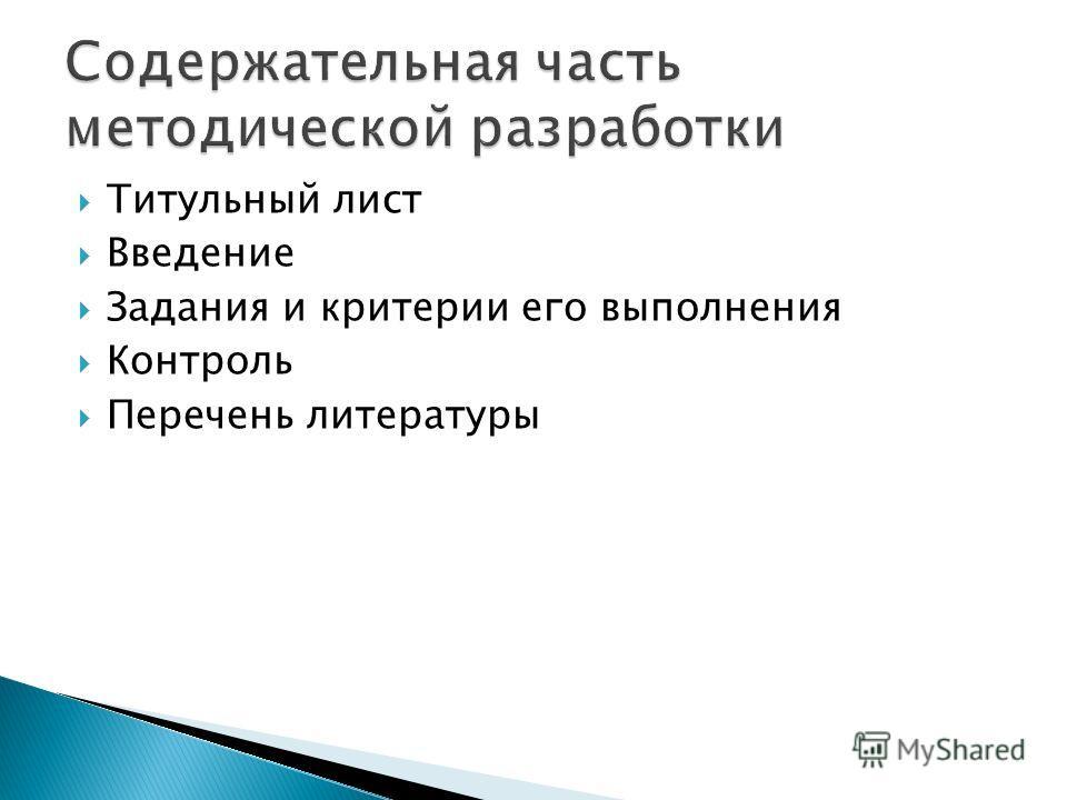 Титульный лист Введение Задания и критерии его выполнения Контроль Перечень литературы