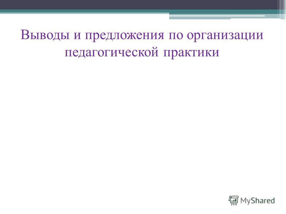 Выводы и предложения по организации педагогической практики