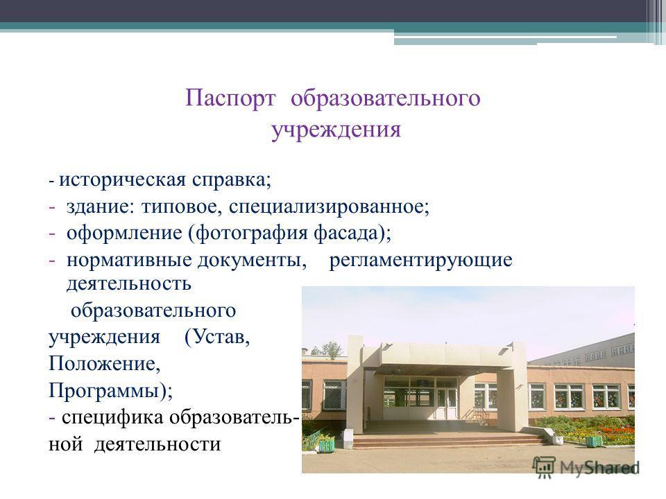 Презентация на тему БОУ ОО СПО Омский колледж профессиональных  4 Паспорт образовательного учреждения