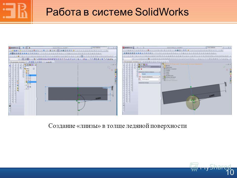 Работа в системе SolidWorks 10 Создание «линзы» в толще ледяной поверхности