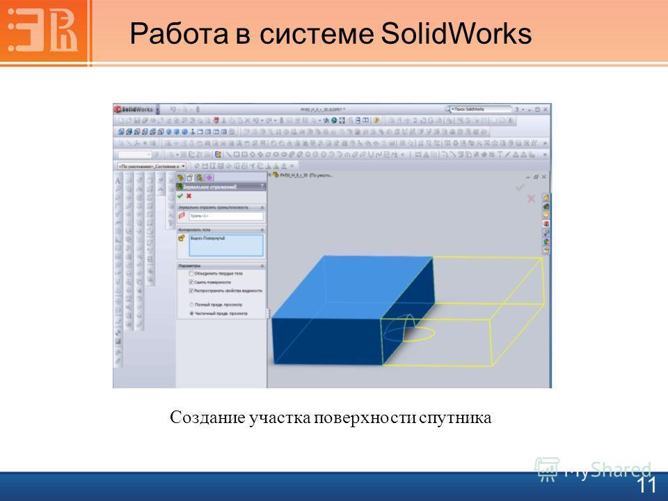 Работа в системе SolidWorks 11 Создание участка поверхности спутника