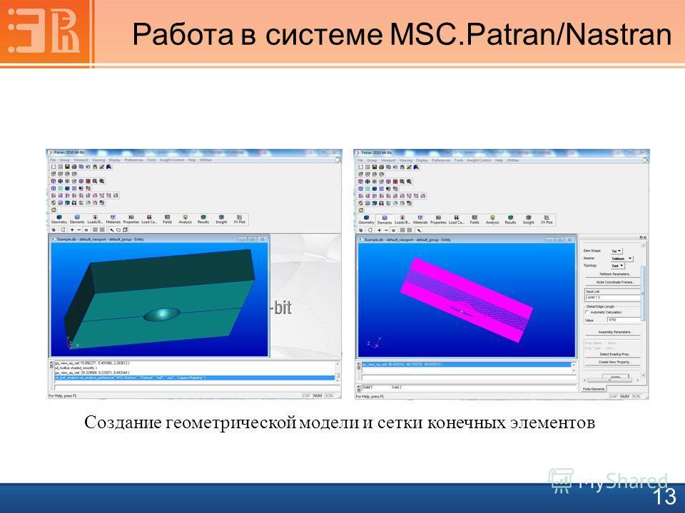 Работа в системе MSC.Patran/Nastran 13 Создание геометрической модели и сетки конечных элементов