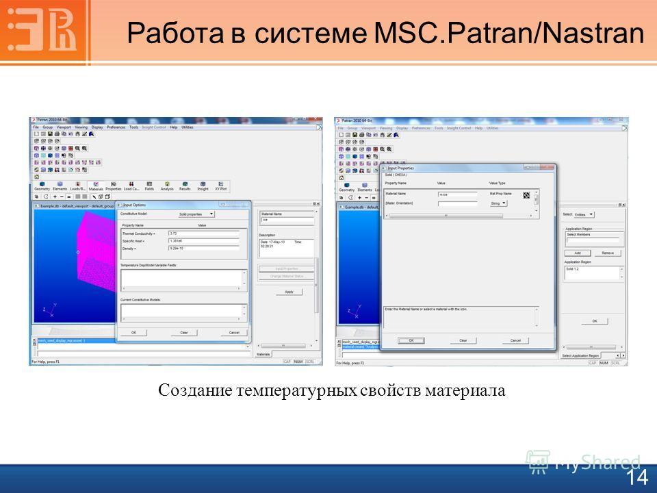 Работа в системе MSC.Patran/Nastran 14 Создание температурных свойств материала