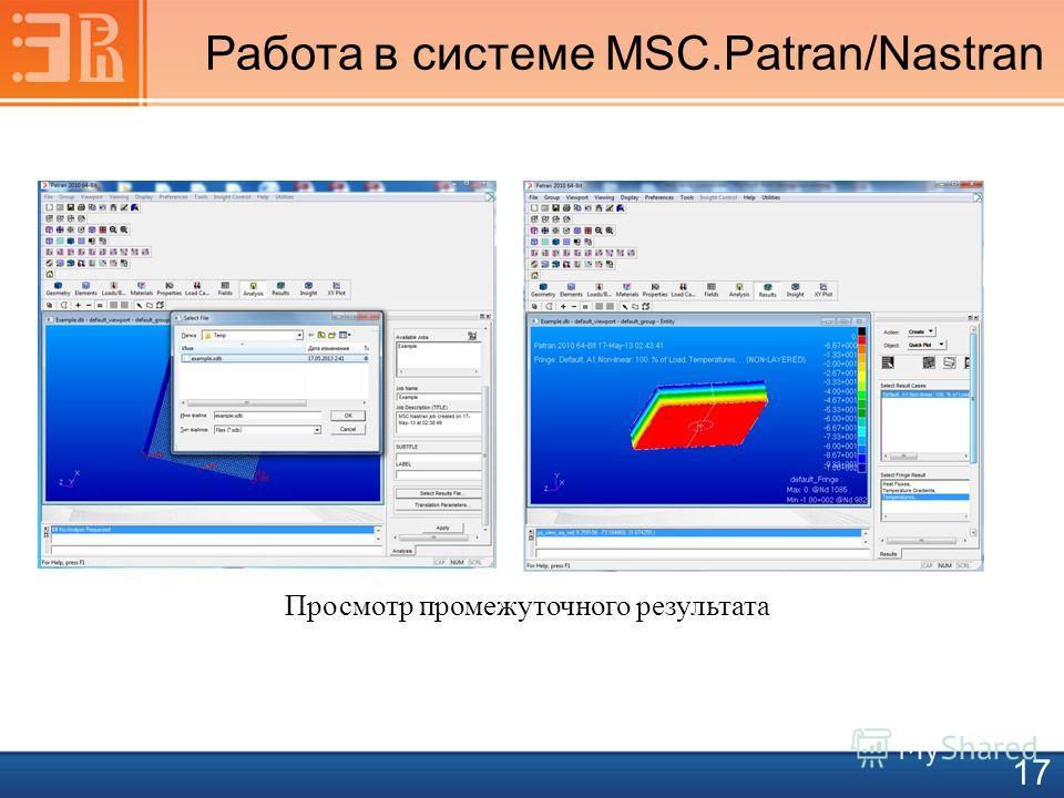 Работа в системе MSC.Patran/Nastran 17 Просмотр промежуточного результата