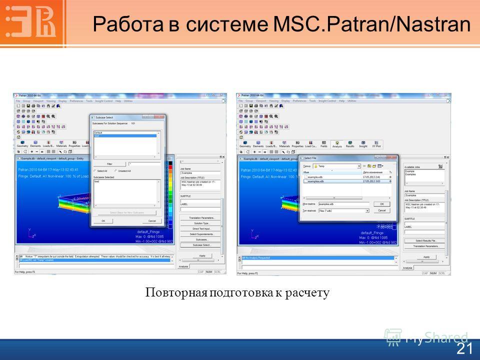 21 Работа в системе MSC.Patran/Nastran Повторная подготовка к расчету