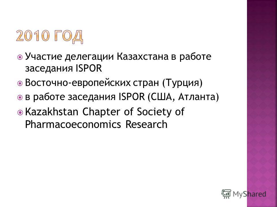 Участие делегации Казахстана в работе заседания ISPOR Восточно-европейских стран (Турция) в работе заседания ISPOR (США, Атланта) Kazakhstan Chapter of Society of Pharmacoeconomics Research