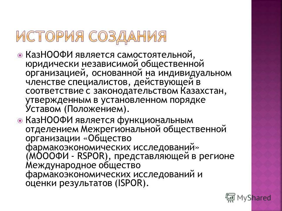 КазНООФИ является самостоятельной, юридически независимой общественной организацией, основанной на индивидуальном членстве специалистов, действующей в соответствие с законодательством Казахстан, утвержденным в установленном порядке Уставом (Положение