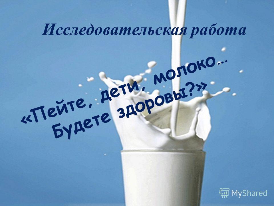 Исследовательская работа «Пейте, дети, молоко… Будете здоровы?»