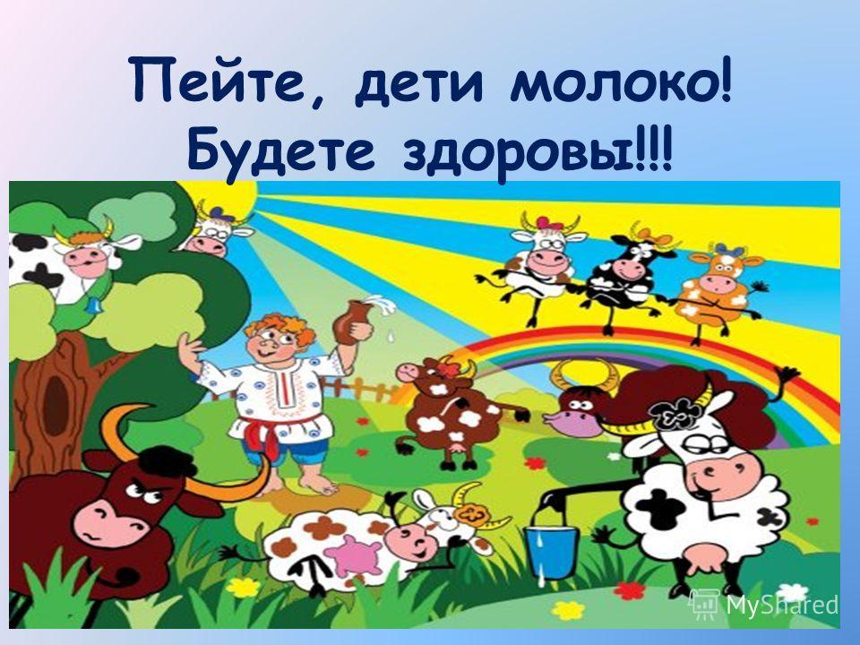 Пейте, дети молоко! Будете здоровы!!!