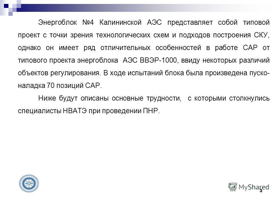 3 Энергоблок 4 Калининской АЭС представляет собой типовой проект с точки зрения технологических схем и подходов построения СКУ, однако он имеет ряд отличительных особенностей в работе САР от типового проекта энергоблока АЭС ВВЭР-1000, ввиду некоторых