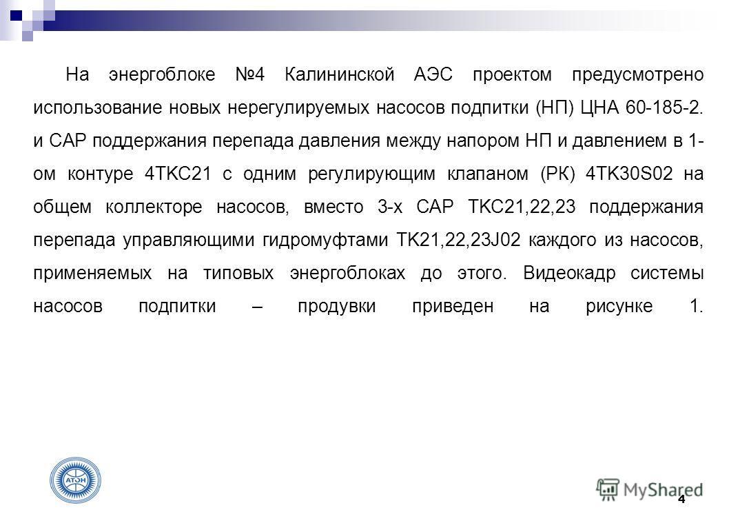 На энергоблоке 4 Калининской АЭС проектом предусмотрено использование новых нерегулируемых насосов подпитки (НП) ЦНА 60-185-2. и САР поддержания перепада давления между напором НП и давлением в 1- ом контуре 4TKC21 с одним регулирующим клапаном (РК)
