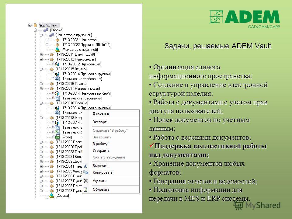 Задачи, решаемые ADEM Vault Организация единого информационного пространства; Организация единого информационного пространства; Создание и управление электронной структурой изделия; Создание и управление электронной структурой изделия; Работа с докум
