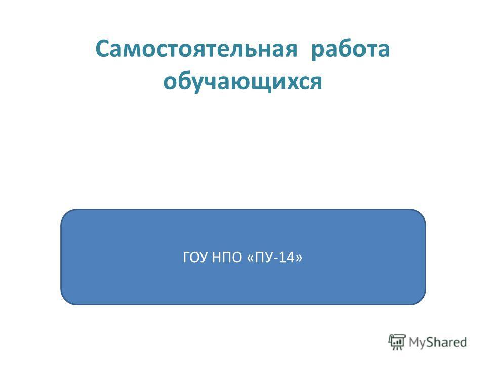 Самостоятельная работа обучающихся ГОУ НПО «ПУ-14»