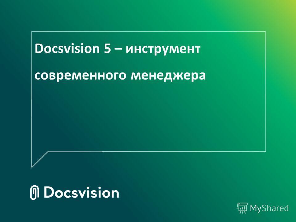 Docsvision 5 – инструмент современного менеджера