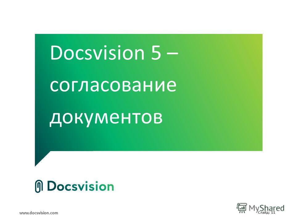 www.docsvision.com Слайд: 11 Docsvision 5 – согласование документов