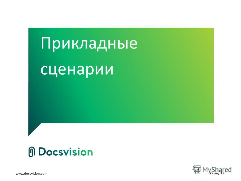 www.docsvision.com Слайд: 15 Прикладные сценарии