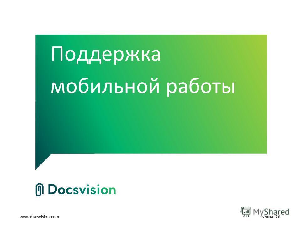 www.docsvision.com Слайд: 18 Поддержка мобильной работы