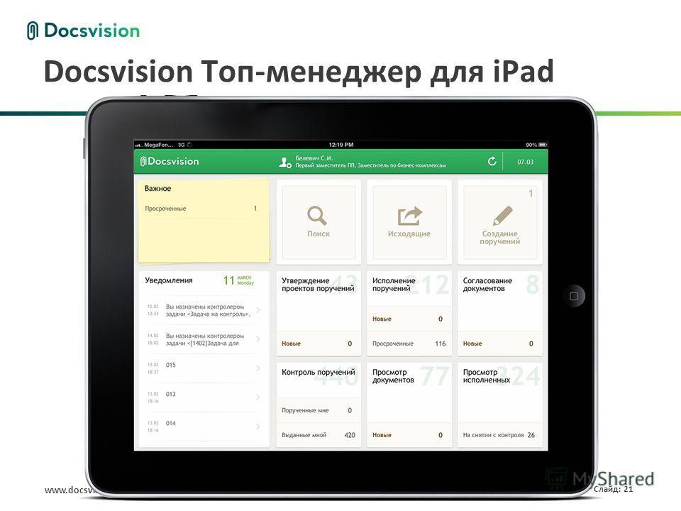www.docsvision.com Слайд: 21 Docsvision Топ-менеджер для iPad