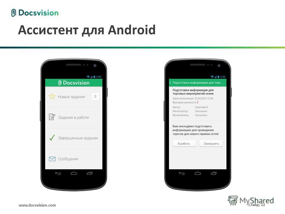 www.docsvision.com Слайд: 22 Ассистент для Android