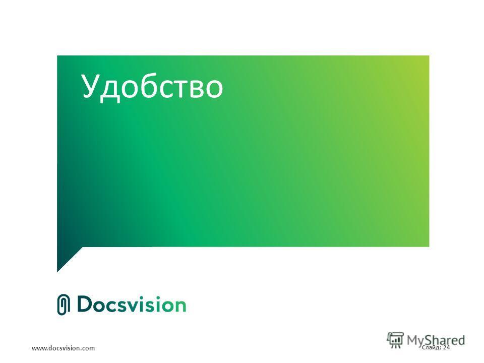 www.docsvision.com Слайд: 24 Удобство