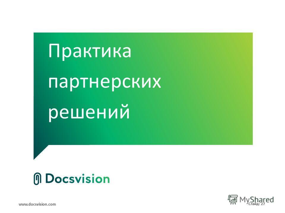 www.docsvision.com Слайд: 27 Практика партнерских решений