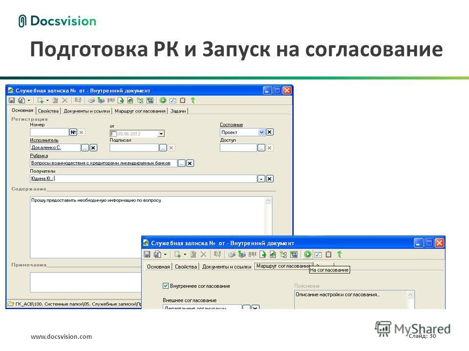 www.docsvision.com Слайд: 30 Подготовка РК и Запуск на согласование
