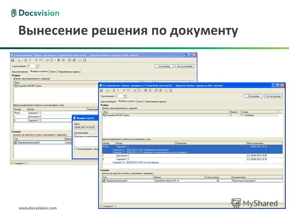 www.docsvision.com Слайд: 32 Вынесение решения по документу
