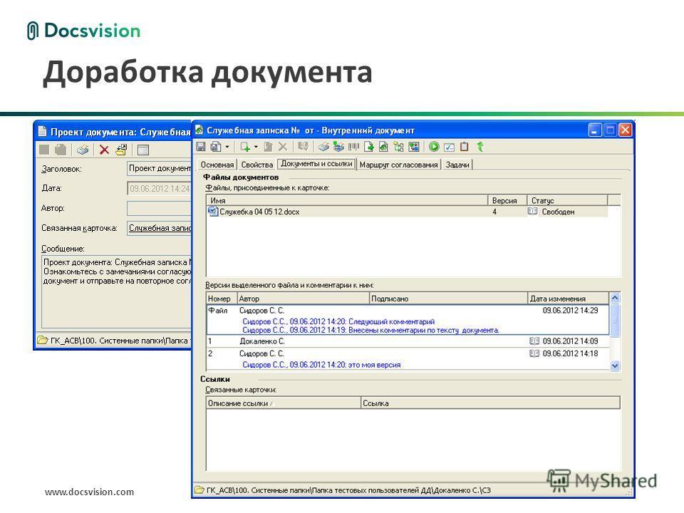 www.docsvision.com Слайд: 34 Доработка документа