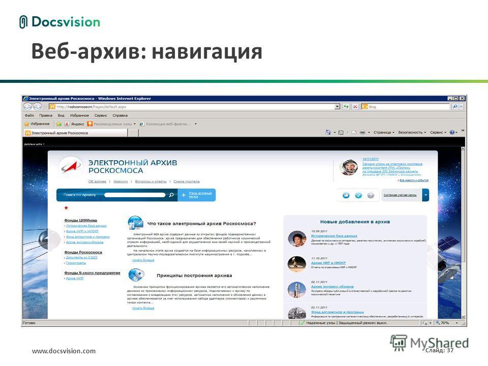www.docsvision.com Слайд: 37 Веб-архив: навигация