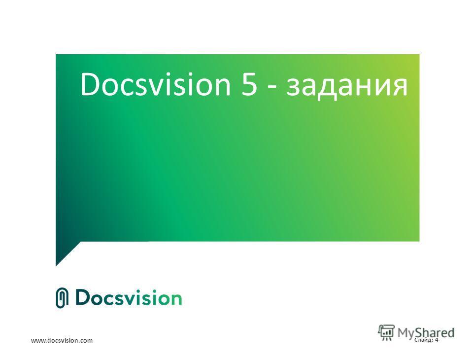 www.docsvision.com Слайд: 4 Docsvision 5 - задания